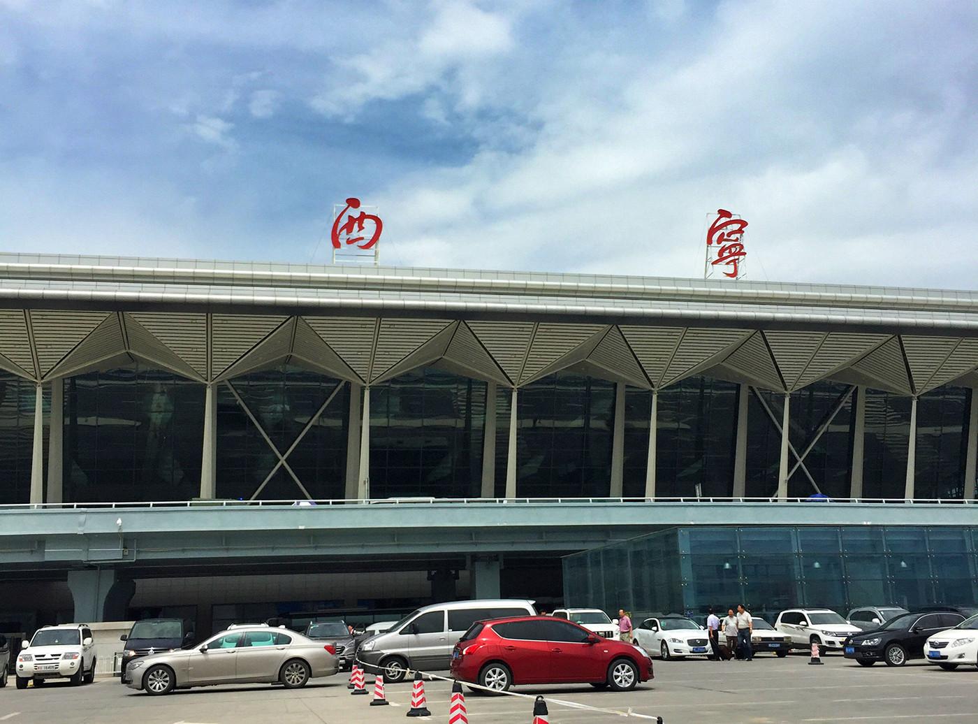 抵达西宁机场